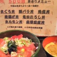 まんぷく食堂 習志野大久保 マグロ丼 ワンコイン 500円