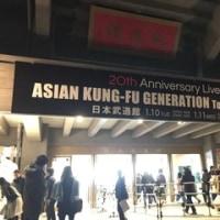 ASIAN KUNG-FU GENERATION@日本武道館 2017