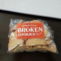ブロークンクッキー