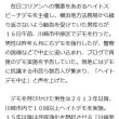 (7/17-3) 川崎でデモ実施 市民が「中止を」と抗議 = これって 在日の自作自演 でしょう  ??