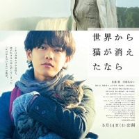 佐藤健の終活。(コラコラ)~「世界から猫が消えたなら」~