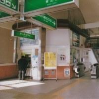 片町線 祝園駅!