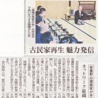 当会顧問 降幡廣信先生のネットワーク組織「降幡古民家の会」が設立されました