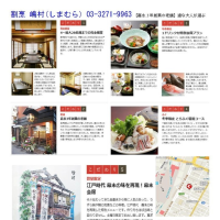 今日は東京散策。八重洲老舗割烹「嶋村」でランチ懐石。