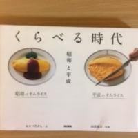 通勤読書657 昭和と平成
