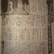歌手の安室奈美恵、女性誌の記事巡り小学館を提訴。