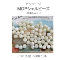 ビンテージ・バロックパール・真珠貝シェルコレクション(その5)