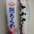 2016年6月 鳥取の思い出 #6 -鳥取・豆腐ちくわ&鯛ちくわ-