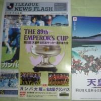 サッカー天皇杯決勝、ガンバ大阪が2連覇、名古屋グランパスは準優勝。
