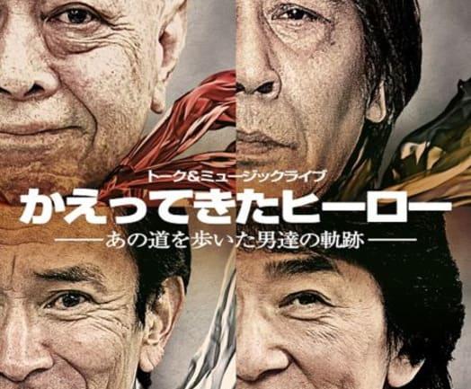 トーク&ミュージックライブ『かえってきたヒーロー ... 九州、東京と... 佐々木敬介のブログ
