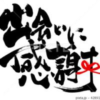 ○筆文字デザイン処こんにち和○7月セレクト本日追加分☆「出会いに感謝」&「感謝」筆文字デザイン