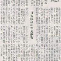 #akahata 日米政権の報道敵視/ジャーナリスト:隅井孝雄・・・今日の赤旗記事