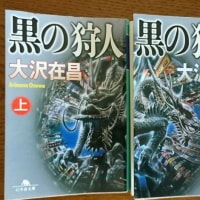 大沢在昌   黒の狩人  読んでました