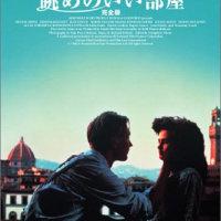 ジェームス・アイボリー監督「眺めのいい部屋」(イギリス、1986年、115分)