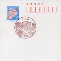 柳田郵便局の風景印 (図案変更)