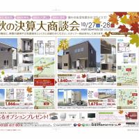 高松市でも月々40,000円台の物件が!ファミリーホーム!