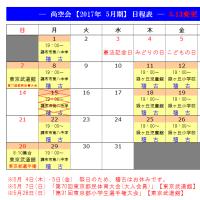 ◆2017年 5月稽古日◆ ※5.12修正