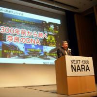 NEXT-1300 NARA シンポジウム/観光地奈良の勝ち残り戦略(113)