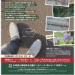 【情報募集-北海道 4/28まで】あなたの地域の、守りたい自然を教えてください