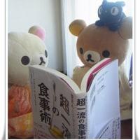 熊体実験(運動ナッシブル編)