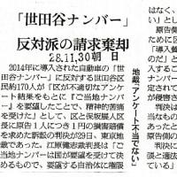 世田谷ナンバー裁判、控訴することを決定しました!引き続き、不正疑惑と闘ってまいります!