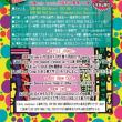 『D TEL pancake ~Ling Sing Funchu!~ vol.5』★開催決定!!!
