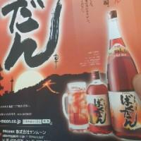 カクテルなのか日本酒なのか?