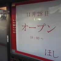 ほし@赤羽【11月28日オープン】