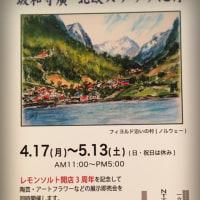 「ライム・ストレート果汁」販売中〜