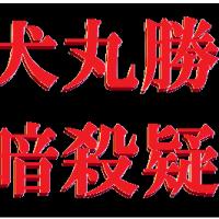 転載: 「犬丸勝子暗殺疑惑」….じわじわと情報拡散しているようです。