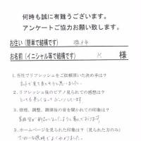 瀬戸市 リフレッシュ修理 納品調律!