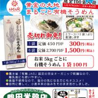 6月25日 朝日新聞折り込み8000枚 こだわりの商品で勝負