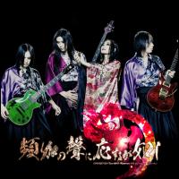 陰陽座 2017札幌公演