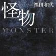 「怪物」を読んだ。