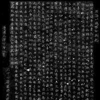 栃木県佐野市・田沼一瓶塚神社の白狐記の拓本