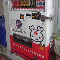 コーヒー買えば、社会貢献!「はーとらちゃん」自販機設置!…あんしん葬儀なら本牧葬儀社 横浜山手本牧で60年