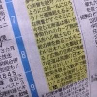 カープ日本一は。