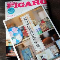 「フィガロ2月号」別冊に掲載されました