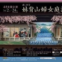 秀山祭:吉右衛門と玉三郎で妹背山婦女庭訓