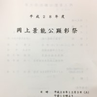 岡上景能公顕彰祭