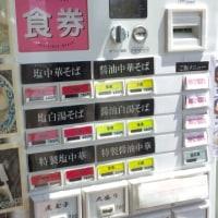 桜木製麺所   宮城県