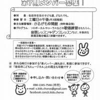 Saikiキッズコーラス 第7期メンバー募集!