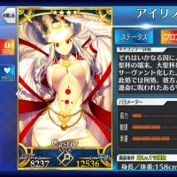 【ゲーム雑記】Fate/Grand Order 図鑑#111:アイリスフィール〔天の衣〕