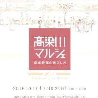 10月1・2日は高梁川マルシェです。