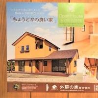 良い家を建てて売りたい!プロジェクト『 ちょうどかわ良い家 』。Open House 1日目無事終了!しました。