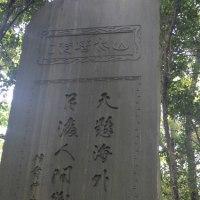石碑東0114  将軍塚 付近  井上