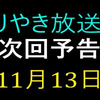 てりやき放送局 次回予告 11月13日 18:00
