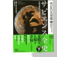 ゼロ磁場 西日本一 氣パワー・開運引き寄せスポット サピエンス全史(上下巻)が教えるもの(1月21日)