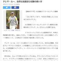 『ゴルフスイング体操(R)』で練習出来ますよ…と思った記事