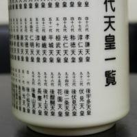 「日本の悠久の歴史は、天皇制による」(安倍晋三)ーもちろん真っ赤なウソです。
